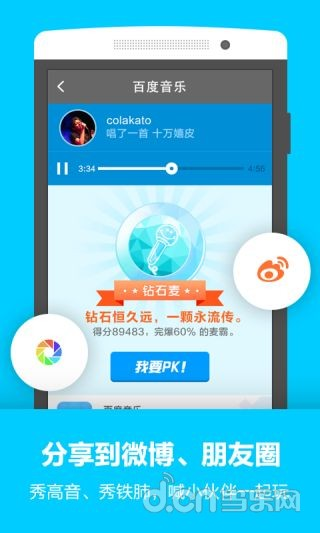 百度音乐 音樂 App-癮科技App