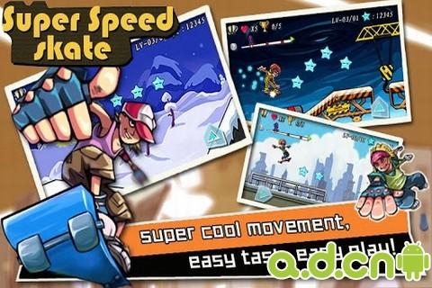 超速滑板 Super Speed Skate