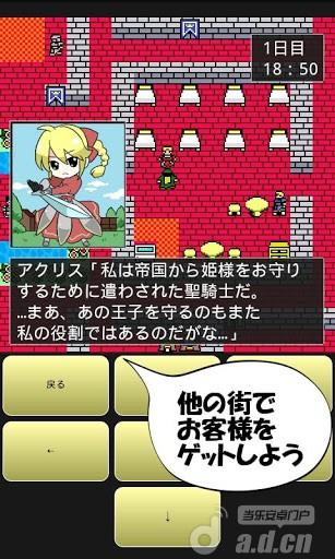 無料角色扮演Appの道具屋的冒险 精简版 |記事Game
