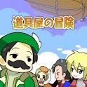 角色扮演の道具屋的冒险 精简版  LOGO-記事Game