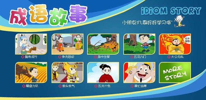 款学习中国成语的游戏图片