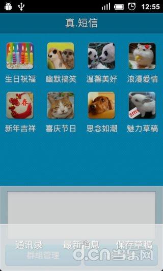 [Android]真正的全方位免費傳簡訊軟體—31SMS | 電腦王阿達 ...