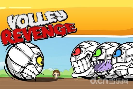 排球的报复 Volley Revenge