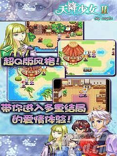 玩角色扮演App|天降少女2 免費|APP試玩