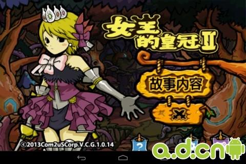 女王的皇冠2 中文内购破解版 Queen's Crown 2