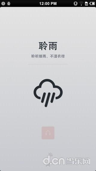 StreetVoice 街聲- INDIEVOX 終於推出iPhone App 囉~...