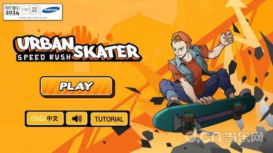 城市滑板者 Urban Skater: Speed Rush