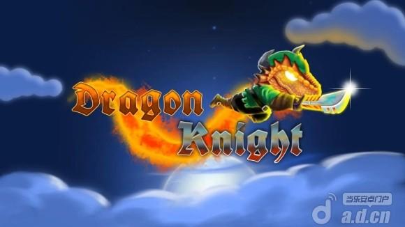 龙骑士:宝石探秘 Dragon Knight: Jewel Quest