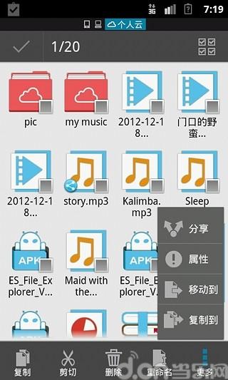 ES文件浏览器 EStrongs File Explorer