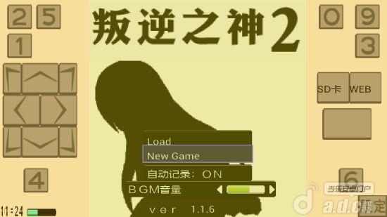 叛逆之神2 汉化版