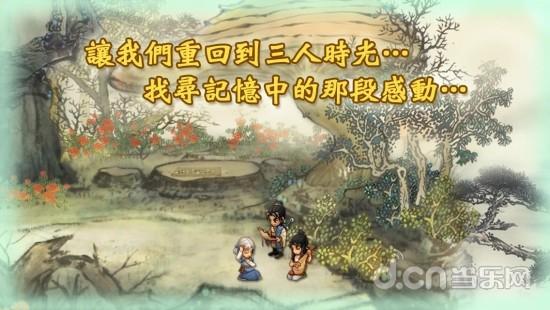 轩辕剑参外传:天之痕 (去广告版含数据包) [Android]