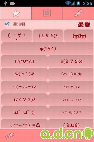 安卓首页符号图片素材