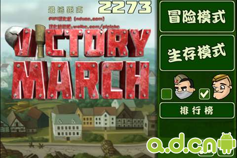 胜利进行曲 Victory March