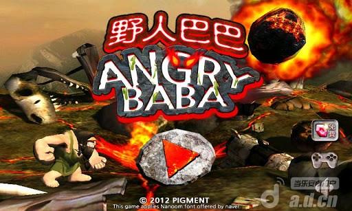 野人巴巴 Angry Baba