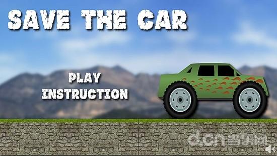 拯救汽车 Save My Car