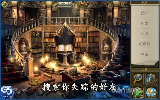 神秘之城: 寻物历险截图