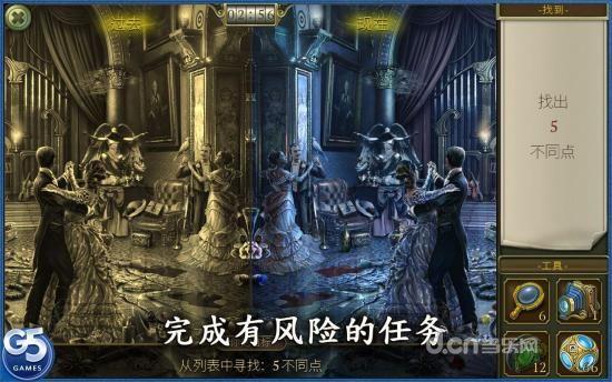 隐匿城市:神秘暗影截图