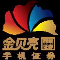国海证券金贝壳_图标