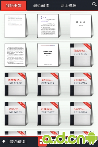 智器PDF阅读软件