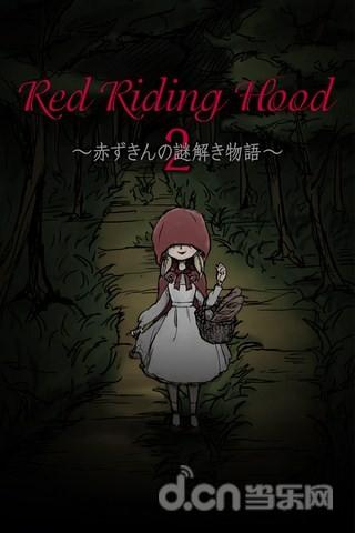 小红帽的解谜物语2 RedRidingHood2