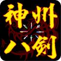 神州八剑 怀旧版  角色扮演 App LOGO-APP試玩